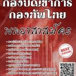 สรุปแนวข้อสอบ พลอาสาสมัคร กองบัญชาการกองทัพไทย พร้อมเฉลย