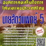 สรุปแนวข้อสอบพร้อมเฉลย นายสัตวแพทย์5 องค์การส่งเสริมกิจการโคนมแห่งประเทศไทย
