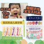 XYLITOL FLOSSY ไหมขัดฟัน รสผลไม้ ผสม ไซลิทอล น้องๆ จะติดใจและเพลินเพลินกับการขัดฟัน ไหมขัดฟันมีรส และ กลิ่นผลไม้ เรื่องยากๆ จะกลายเป็นเรื่องง่าย ที่จะสร้างความสุขได้ด้วย ในคราวเดียว มั่นใจ รับประกันคุณภาพ ใช้ได้ตั้งแต่เด็กๆที่เริ่มมีฟันขึ้น