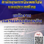 สรุปแนวข้อสอบ พนักงานกองแผนภูมิการบิน สำนักงานการบินพลเรือนแห่งประเทศไทย พร้อมเฉลย