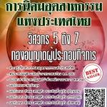 สรุปแนวข้อสอบ วิศวกร5ถึง7กองอนุญาตผู้ประกอบกิจการ การนิคมอุตสาหกรรมแห่งประเทศไทย พร้อมเฉลย
