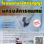 สรุปแนวข้อสอบ นักรังสีการแพทย์ โรงพยาบาลศรีธัญญา