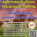 สรุปแนวข้อสอบพร้อมเฉลย เจ้าหน้าที่ความปลอดภัยในการทำงาน4(จป.วิชาชีพ) องค์การส่งเสริมกิจการโคนมแห่งประเทศไทย