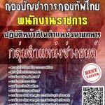 สรุปแนวข้อสอบ พนักงานราชการปฏิบัติหน้าที่ในตำแหน่งนายทหารกลุ่มตำแหน่งช่างยนต์ กองบัญชาการกองทัพไทย พร้อมเฉลย