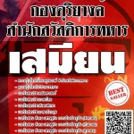 สรุปแนวข้อสอบ เสมียน กองบัญชาการกองทัพไทย พร้อมเฉลย
