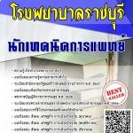 สรุปแนวข้อสอบ นักเทคนิคการแพทย์ โรงพยาบาลราชบุรี พร้อมเฉลย