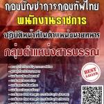 สรุปแนวข้อสอบ พนักงานราชการปฏิบัติหน้าที่ในตำแหน่งนายทหารกลุ่มตำแหน่งสารบรรณ กองบัญชาการกองทัพไทย พร้อมเฉลย