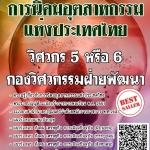 สรุปแนวข้อสอบ วิศวกร5หรือ6กองวิศวกรรมฝ่ายพัฒนา การนิคมอุตสาหกรรมแห่งประเทศไทย พร้อมเฉลย