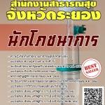 สรุปแนวข้อสอบ(พร้อมเฉลย) นักโภชนาการ สำนักงานสาธารณสุขจังหวัดระยอง