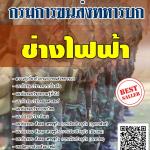 สรุปแนวข้อสอบ ช่างไฟฟ้า กรมการขนส่งทหารบก