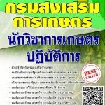 สรุปแนวข้อสอบ นักวิชาการเกษตรปฏิบัติการ กรมส่งเสริมการเกษตร พร้อมเฉลย