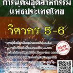 สรุปแนวข้อสอบ วิศวกร 5-6 การนิคมอุตสาหกรรมแห่งประเทศไทย