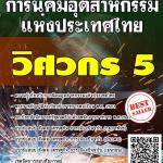 สรุปแนวข้อสอบ วิศวกร 5 การนิคมอุตสาหกรรมแห่งประเทศไทย