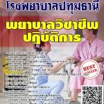 สรุปแนวข้อสอบ พยาบาลวิชาชีพปฏิบัติการ โรงพยาบาลปทุมธานี พร้อมเฉลย
