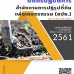 สรุปแนวข้อสอบ นิติกรปฏิบัติการ สำนักงานการปฏิรูปที่ดินเพื่อเกษตรกรรม(สปก) พร้อมเฉลย