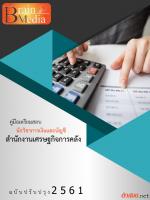 เฉลยแนวข้อสอบ นักวิชาการเงินและบัญชี สำนักงานเศรษฐกิจการคลัง