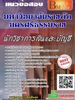 สรุปแนวข้อสอบ นักวิชาการเงินและบัญชี มหาวิทยาลัยราชภัฏนครศรีธรรมราช