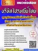 สรุปแนวข้อสอบ คุณวุฒิประกาศนียบัตรวิชาชีพชันสูง(ปวส.)สาขาวิชาช่างกลโรงงานหรีอสาขาวิชาช่างเชื่อมโลหะ บริษัทไปรษณีย์ไทย พร้อมเฉลย