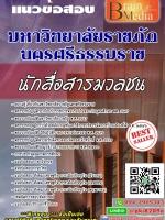 สรุปแนวข้อสอบ นักสื่อสารมวลชน มหาวิทยาลัยราชภัฏนครศรีธรรมราช