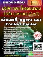 สรุปแนวข้อสอบ เจ้าหน้าที่AgentCATContactCenter บริษัทกสทโทรคมนาคมจำกัด(มหาชน)(CAT)