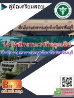 แนวข้อสอบ เจ้าพนักงานเวชกิจฉุกเฉิน สำนักงานสาธารณสุขจังหวัดปราจีนบุรี