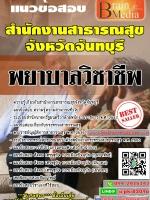 แนวข้อสอบ พยาบาลวิชาชีพ สำนักงานสาธารณสุขจังหวัดจันทบุรี