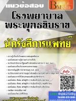 สรุปแนวข้อสอบ นักรังสีการแพทย์ โรงพยาบาลพระพุทธชินราช พร้อมเฉลย