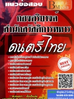 สรุปแนวข้อสอบ ดนตรีไทย กองบัญชาการกองทัพไทย พร้อมเฉลย