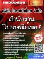 สรุปแนวข้อสอบ สำนักงานไปรษณีย์เขต8 บริษัทไปรษณีย์ไทยจำกัด พร้อมเฉลย