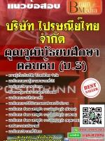 สรุปแนวข้อสอบ คุณวุฒิมัธยมศึกษาตอนต้น(ม.3) บริษัทไปรษณีย์ไทยจำกัด