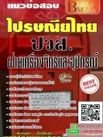 สรุปแนวข้อสอบ ปวส.ฝ่ายเครื่องจักรและอุปกรณ์ ไปรษณีย์ไทย