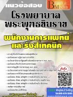 สรุปแนวข้อสอบ พนักงานการแพทย์และรังสีเทคนิค โรงพยาบาลพระพุทธชินราช พร้อมเฉลย