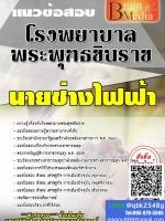 สรุปแนวข้อสอบ นายช่างไฟฟ้า โรงพยาบาลพระพุทธชินราช พร้อมเฉลย