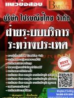 สรุปแนวข้อสอบ ฝ่ายระบบบริการระหว่างประเทศ บริษัทไปรษณีย์ไทยจำกัด พร้อมเฉลย