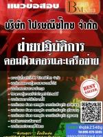 สรุปแนวข้อสอบ ฝ่ายปฏิบัติการคอมพิวเตอร์และเครือข่าย บริษัทไปรษณีย์ไทยจำกัด พร้อมเฉลย