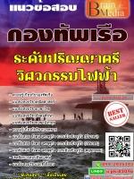 แนวข้อสอบ ระดับปริญญาตรี วิศวกรรมไฟฟ้า กองทัพเรือ