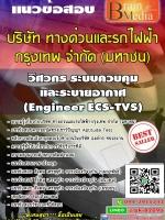 สรุปแนวข้อสอบ วิศวกรระบบควบคุมและระบายอากาศ(EngineerECS-TVS) บริษัททางด่วนและรถไฟฟ้ากรุงเทพจำกัด(มหาชน)