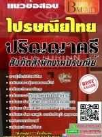 สรุปแนวข้อสอบ ปริญญาตรีสังกัดสำนักงานปรษณีย์ ไปรษณีย์ไทย