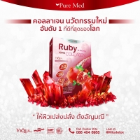 ร้านRuby Collagen by Puremad