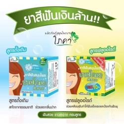 ยาสีฟันโภคา ยาสีฟันฟันสวยโภคาสมุนไพร by phoca