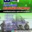 เก็งแนวข้อสอบช่างยานยนต์ กรมพลาธิการทหารบก [พร้อมเฉลย] thumbnail 1
