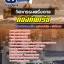 แนวข้อสอบวิศวกรรมเครื่องกล กองทัพเรือ [พร้อมเฉลย] thumbnail 1