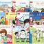 PBP-179 หนังสือชุด สนุกอ่านทุกสระ สระแท้เสียงสั้น (เล็มเล็ก) 1 ชุดมี 10เรื่อง