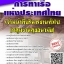 สรุปแนวข้อสอบ เจ้าหน้าที่บริหารงานทั่วไป(กลุ่มงานสุขอนามัย) การท่าเรือแห่งประเทศไทย พร้อมเฉลย