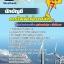 แนวข้อสอบนักบัญชี กฟผ.การไฟฟ้าผลิตแห่งประเทศไทย [พร้อมเฉลย] thumbnail 1