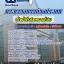 แนวข้อสอบเจ้าหน้าที่บริหารงานทั่วไป กระทรวงการต่างประเทศ [พร้อมเฉลย] thumbnail 1