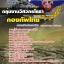 แนวข้อสอบกองทัพไทย กลุ่มงานวิศวกรโยธา [พร้อมเฉลย] thumbnail 1