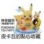 Pokemon Tea Party ของแท้ JP - Banpresto [โมเดลโปเกมอน] thumbnail 9