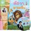 PBP-108 สัตวาพาเพลิน (หนังสือ+CD นิทานประกอบดนตรีคลาสสิก ภาษาไทย) ปกอ่อน