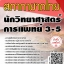 สรุปแนวข้อสอบ นักวิทยาศาสตร์การแพทย์3-5 สภากาชาดไทย พร้อมเฉลย